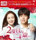 2度目の二十歳 DVD-BOX2〈シンプルBOX 5,000円シリーズ〉/DVD/OPSD-C159