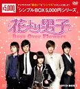 花より男子~Boys Over Flowers DVD-BOX1<シンプルBOX 5,000円シリーズ>/DVD/OPSD-C162