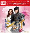 シンイ-信義- DVD-BOX1<シンプルBOX 5,000円シリーズ>/DVD/OPSD-C168
