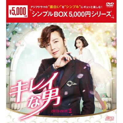 キレイな男 DVD-BOX2<シンプルBOX 5,000円シリーズ>/DVD/OPSD-C171