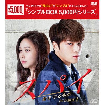 スパイ~愛を守るもの~ DVD-BOX1<シンプルBOX 5,000円シリーズ>/DVD/OPSD-C172