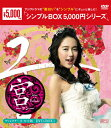 宮~Love in Palace ディレクターズ・カット版 DVD-BOX1<シンプルBOX 5,000円シリーズ>/DVD/OPSD-C178