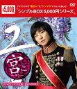 宮~Love in Palace ディレクターズ・カット版 DVD-BOX2<シンプルBOX 5,000円シリーズ>/DVD/OPSD-C179