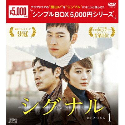 シグナル DVD-BOX1<シンプルBOX 5,000円シリーズ>/DVD/OPSD-C182