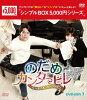 のだめカンタービレ~ネイル カンタービレ DVD-BOX1<シンプルBOX 5,000円シリーズ>/DVD/OPSD-C184