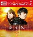 ボイス~112の奇跡~ DVD-BOX2<シンプルBOX 5,000円シリーズ>/DVD/OPSD-C189