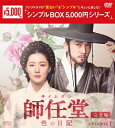 師任堂(サイムダン)、色の日記<完全版>DVD-BOX1<シンプルBOX 5,000円シリーズ>/DVD/OPSD-C192