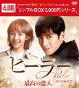 ヒーラー~最高の恋人~ DVD-BOX2<シンプルBOX 5,000円シリーズ>/DVD/OPSD-C203