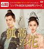 孤高の花~General&I~ DVD-BOX3<シンプルBOX 5,000円シリーズ>/DVD/OPSD-C206