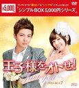 王子様をオトせ! DVD-BOX2<シンプルBOX 5,000円シリーズ>/DVD/OPSD-C219