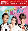 恋にオチて!俺×オレ DVD-BOX1<シンプルBOX 5,000円シリーズ>/DVD/OPSD-C220