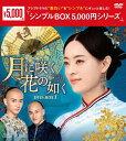 月に咲く花の如く DVD-BOX1<シンプルBOX 5,000円シリーズ>/DVD/OPSD-C227