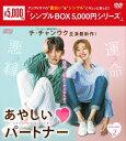 あやしいパートナー ~Destiny Lovers~ DVD-BOX2<シンプルBOX 5,000円シリーズ>/DVD/OPSD-C233