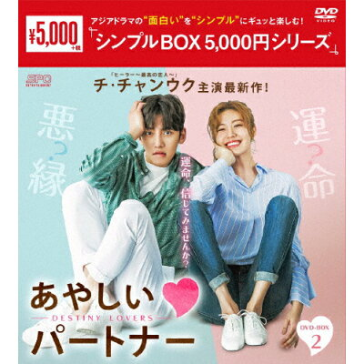 あやしいパートナー ~Destiny Lovers~ DVD-BOX2<シンプルBOX 5,000円シリーズ>/DVD/OPSD-C233