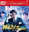 神のクイズ:リブート DVD-BOX2<シンプルBOX 5,000円シリーズ>/DVD/OPSD-C273