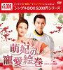 萌妃の寵愛絵巻 DVD-BOX2<シンプルBOX 5,000円シリーズ>/DVD/OPSD-C275
