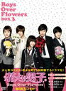 花より男子~Boys Over Flowers DVD-BOX 3/DVD/OPSD-B170