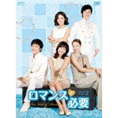 ロマンスが必要 DVD-BOX 2/DVD/OPSD-B306