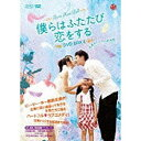 僕らはふたたび恋をする<台湾オリジナル放送版> DVD-BOX 2/DVD/OPSD-B341