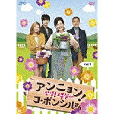 アンニョン!コ・ボンシルさん DVD-BOX 1/DVD/OPSD-B361