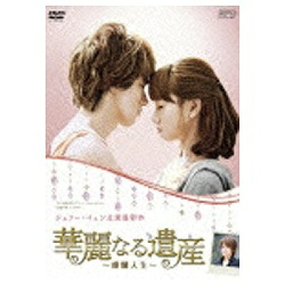 華麗なる遺産~燦爛人生~ DVD-BOX 2/DVD/OPSD-B366