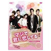 マジで君に恋してる<台湾オリジナル放送版> DVD-BOX 1/DVD/OPSD-B369