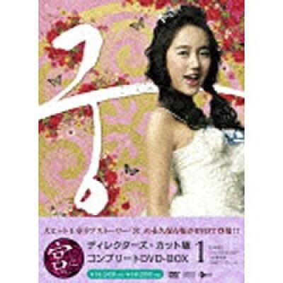 宮~Love in Palace ディレクターズ・カット版 コンプリートDVD-BOX1/DVD/OPSD-B391
