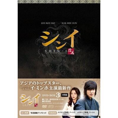 シンイ-信義- DVD-BOX3/DVD/OPSD-B408