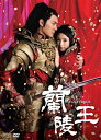 蘭陵王 DVD-BOX1/DVD/OPSD-B468