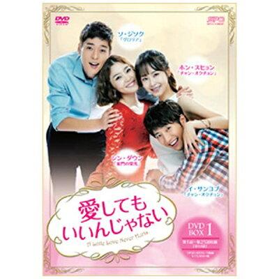 愛してもいいんじゃない DVD-BOX1/DVD/OPSD-B519