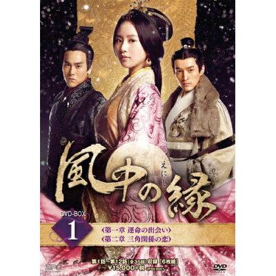 風中の縁 DVD-BOX1/DVD/OPSD-B557