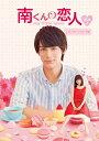 南くんの恋人~my little lover ディレクターズ・カット版 DVD-BOX2/DVD/OPSD-B590