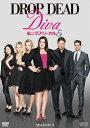 私はラブ・リーガル DROP DEAD Diva シーズン5 DVD-BOX/DVD/OPSD-B591