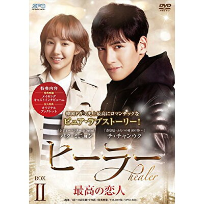 ヒーラー~最高の恋人~ DVD-BOX2/DVD/OPSD-B594
