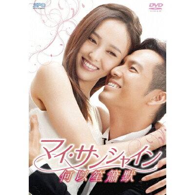 マイ・サンシャイン~何以笙簫默~ DVD-BOX1/DVD/OPSD-B599