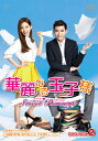 華麗なる玉子様~スイート■リベンジ DVD-BOX2/DVD/OPSD-B622