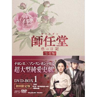 師任堂、色の日記<完全版>DVD-BOX1/DVD/OPSD-B632