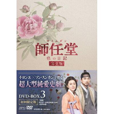 師任堂、色の日記<完全版>DVD-BOX3/DVD/OPSD-B634