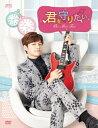 君を守りたい~ONE MORE TIME~ DVD-BOX/DVD/OPSD-B635
