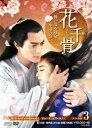 花千骨~舞い散る運命、永遠の誓い~DVD-BOX3/DVD/OPSD-B638