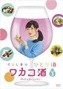 ワカコ酒 Season3 DVD-BOX/DVD/OPSD-B639