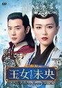 王女未央-BIOU- DVD-BOX3/DVD/OPSD-B646