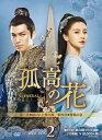 孤高の花~General&I~ DVD-BOX2/DVD/OPSD-B653