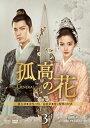 孤高の花~General&I~ DVD-BOX3/DVD/OPSD-B654