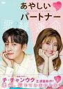 あやしいパートナー ~Destiny Lovers~ DVD-BOX1/DVD/OPSD-B665