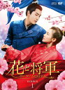花と将軍~OH MY GENERAL~ DVD-BOX1/DVD/OPSD-B675