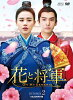 花と将軍~OH MY GENERAL~ DVD-BOX2/DVD/OPSD-B676