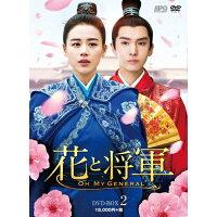 花と将軍~OH MY GENERAL~ DVD-BOX2/DVD/OPSD-B676
