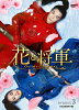 花と将軍~OH MY GENERAL~ DVD-BOX3/DVD/OPSD-B677