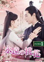 永遠の桃花~三生三世~ DVD-BOX1/DVD/OPSD-B678